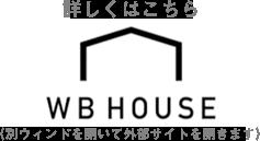 WB HOUSEへ